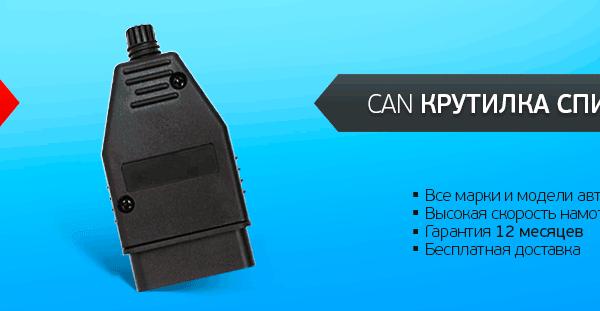 CAN крутилка электронного спидометра